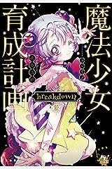 魔法少女育成計画 breakdown(前) (このライトノベルがすごい!文庫) Kindle版