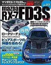 表紙: ハイパーレブ Vol.212 マツダ RX-7/FD3S No.2 | 三栄書房