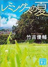 表紙: レミングスの夏 (講談社文庫)   竹吉優輔