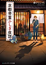 表紙: 京都骨董ふしぎ夜話 (メディアワークス文庫) | 獅子ししゃも
