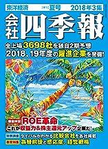 表紙: 会社四季報 2018年 3集 夏号 | 東洋経済新報社