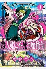 殺人姫と不死の魔術師 1巻 (マッグガーデンコミックスBeat'sシリーズ) Kindle版