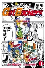 表紙: 【極!合本シリーズ】 Get Backers 奪還屋1巻   青樹佑夜