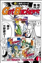 【極!合本シリーズ】 Get Backers 奪還屋1巻