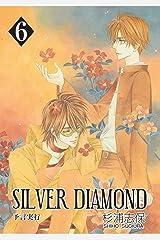 SILVER DIAMOND 6巻 Kindle版