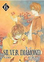 表紙: SILVER DIAMOND 6巻 | 杉浦志保