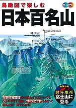 鳥瞰図で楽しむ 日本百名山