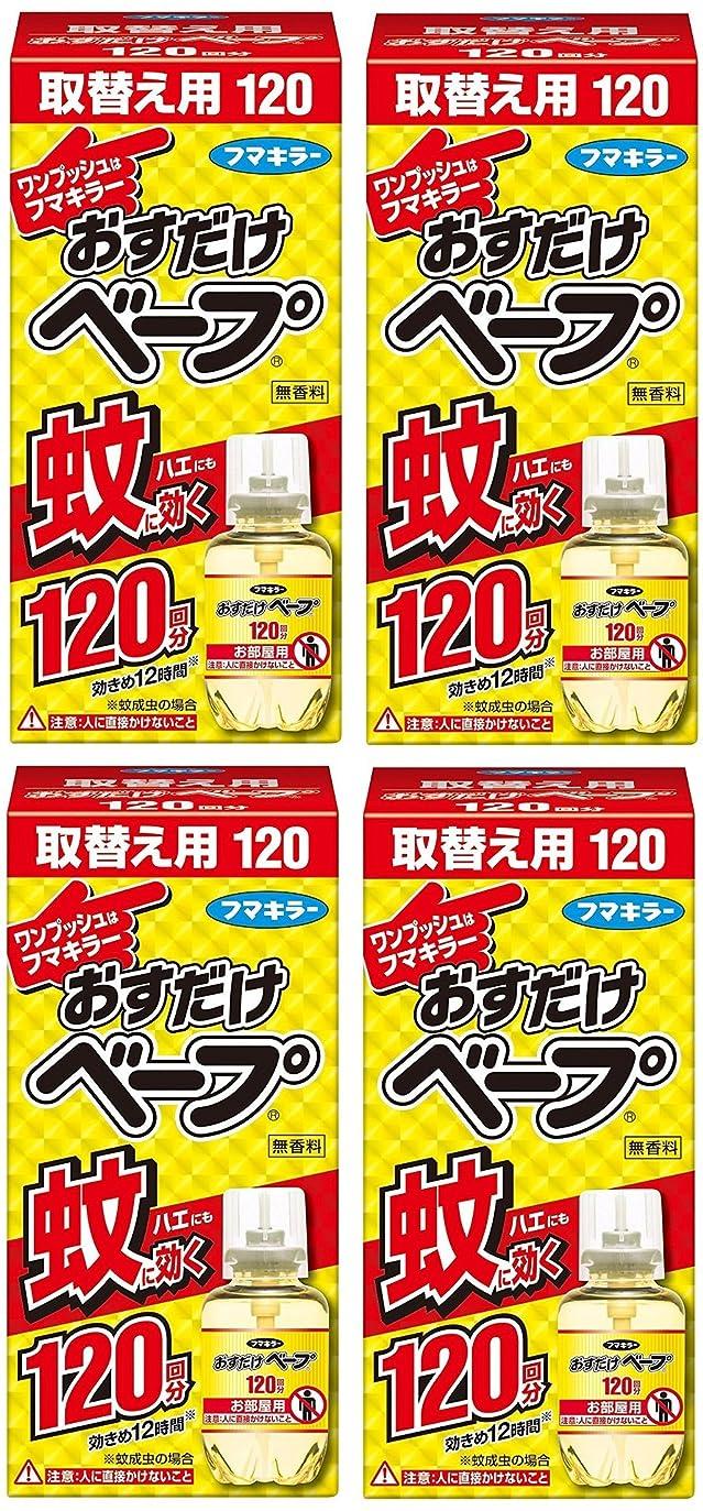 長々と発行アジア【まとめ買い】おすだけベープ ワンプッシュ式 120回分 取替用 無香料 28ml×4個
