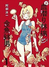 表紙: 新・血潜り林檎と金魚鉢男 1 (アース・スターコミックス) | 阿部 洋一