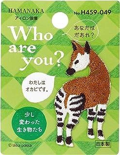 ハマナカ Who are You? フーアーユー ワッペン オカピ H459-049