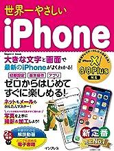 表紙: 世界一やさしいiPhone iPhone X/8/8 Plus対応 世界一やさしいシリーズ   リブロワークス