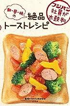 表紙: フジパン社員が太鼓判 朝・昼・晩の絶品トーストレシピ   フジパン株式会社