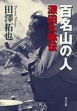 表紙: 百名山の人 深田久弥伝 (角川文庫) | 田澤 拓也