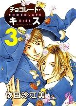チョコレート・キス : 3 (シャレードコミックス)