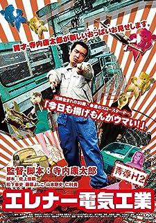 青春H2 エレナー電気工業 [DVD]