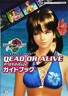 DEAD OR ALIVE Paradise ガイドブック