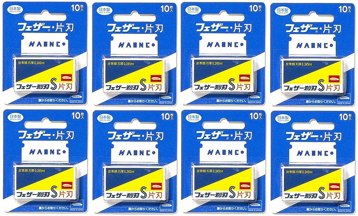 ささいなファセットピクニック【まとめ買い】フェザー 青函 片刃 10枚入×8個