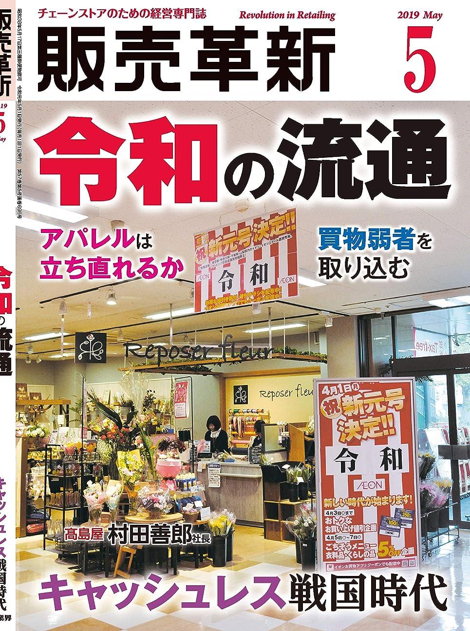 甲虫増幅するセクション販売革新 2019年 05月号 [雑誌]