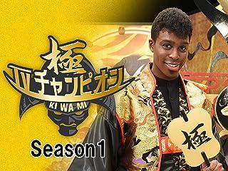 TVチャンピオン極〜KIWAMI〜