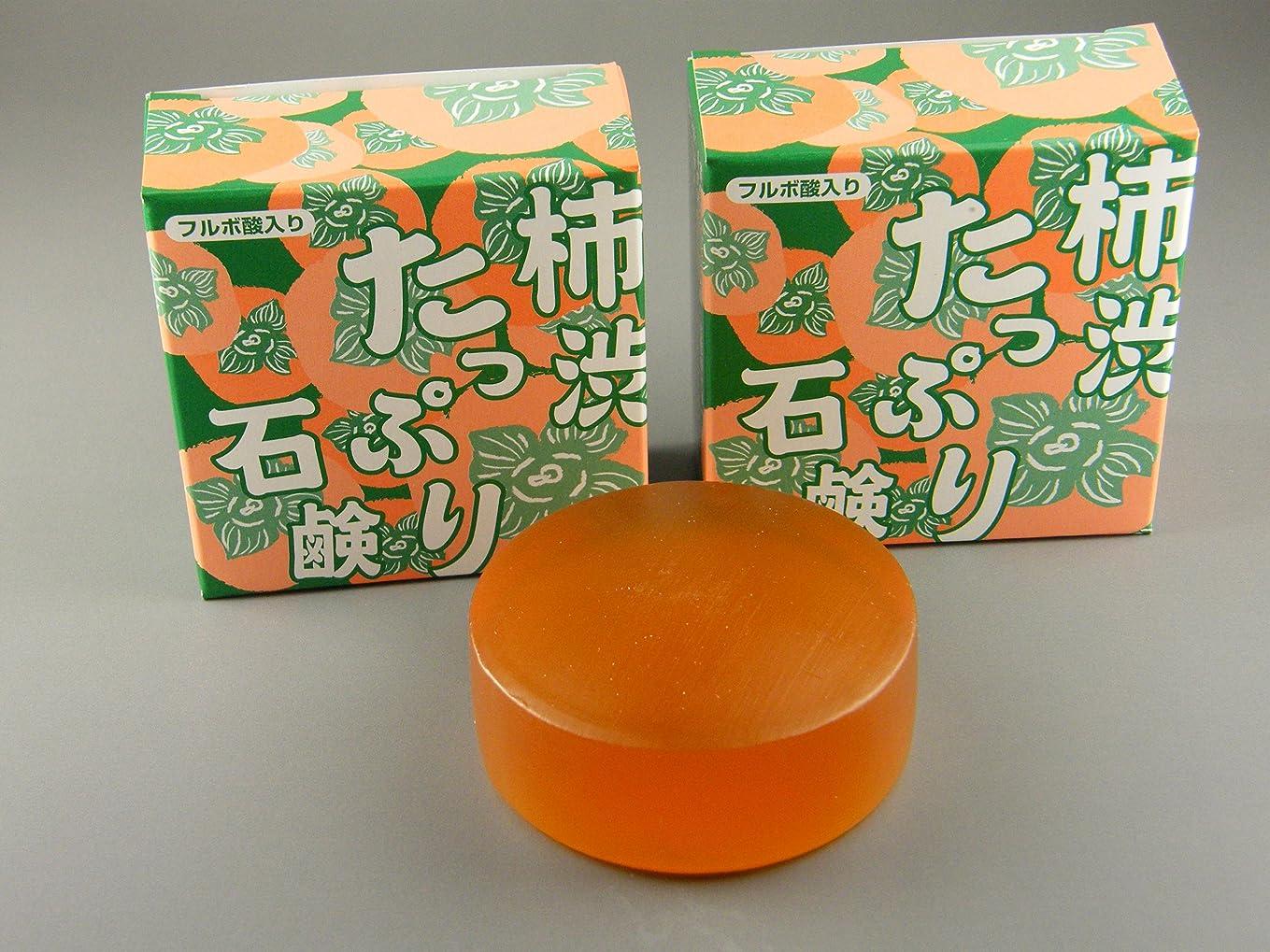 フットボールオリエンテーション厚い柿渋たっぷり石鹸 お得な3個パック(フルボ酸入り)