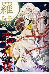 羅城恋月夜 分冊版 : 6 (コミックマージナル) Kindle版