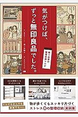 梶ヶ谷家の整理収納レシピ 気がつけば、ずっと無印良品でした。 Kindle版