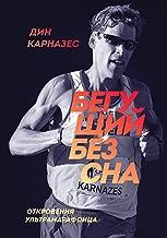 Бегущий без сна: Откровения ультрамарафонца (Russian Edition)