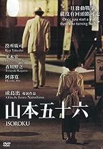 Isoroku (2 Disc DVD, NTSC All Region, English Subtitles)