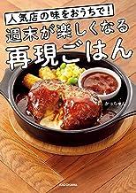 表紙: 人気店の味をおうちで!週末が楽しくなる再現ごはん | かっちゃん