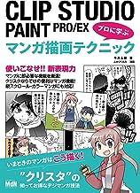 表紙: CLIP STUDIO PAINT PRO/EX プロに学ぶマンガ描画テクニック | 平井 太朗