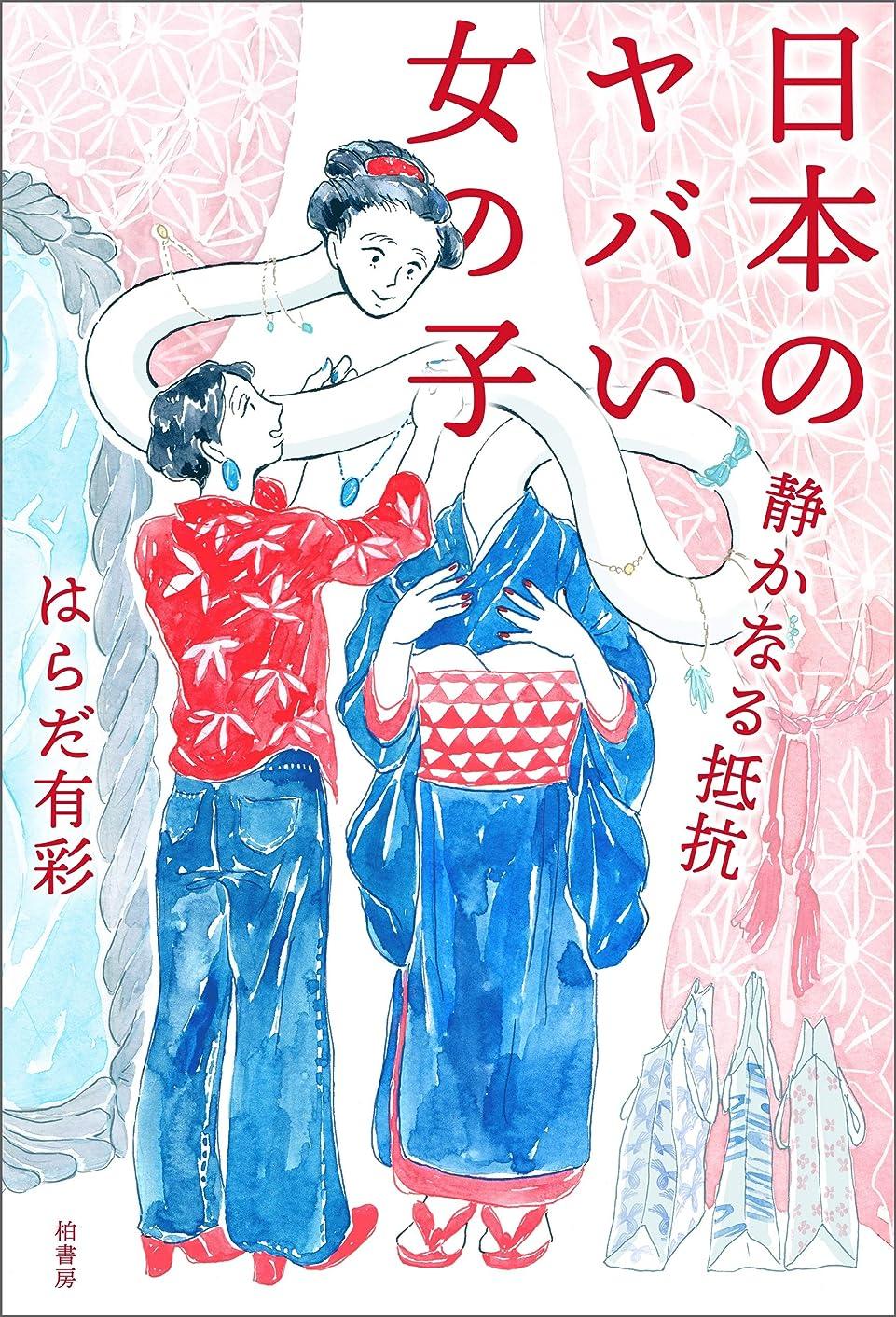 チケットエスカレート不倫日本のヤバい女の子 静かなる抵抗