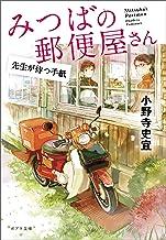 表紙: みつばの郵便屋さん 先生が待つ手紙 (ポプラ文庫) | 小野寺史宜