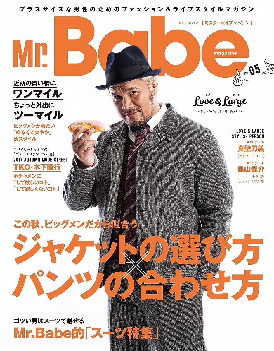 シリンダーと畝間Mr.Babe Magazine VOL.05
