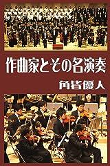 作曲家とその名演奏 Kindle版