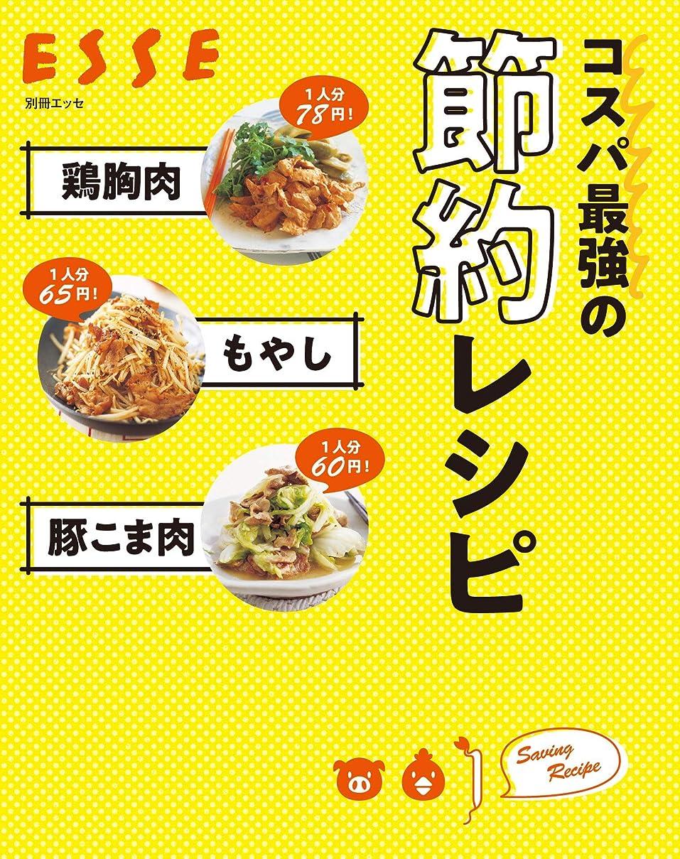 防水サンダル歌手鶏胸肉 もやし 豚こま肉 コスパ最強の節約レシピ (別冊ESSE)