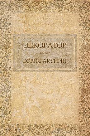 Dekorator:  Russian Language (Russian Edition)