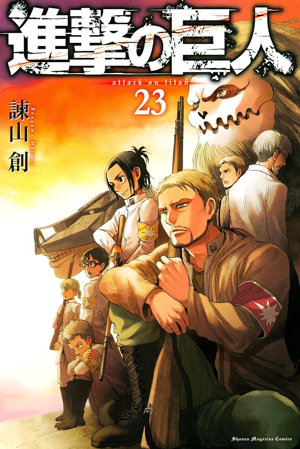 援助花瓶昼寝進撃の巨人(23) (週刊少年マガジンコミックス)