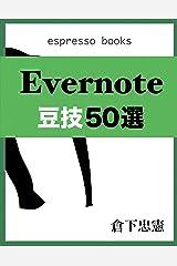 Evernote豆技50選 (Espresso Books) Kindle版