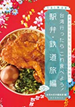 表紙: 台湾行ったらこれ食べよう! 駅弁・鉄道旅編: 台北だけじゃない、もっとディープな旅へ。   台湾大好き編集部
