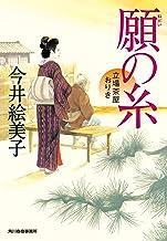 表紙: 願の糸 立場茶屋おりき (時代小説文庫) | 今井絵美子