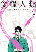 表紙: 食糧人類-Starving Anonymous-(4) (ヤングマガジンコミックス) | イナベカズ