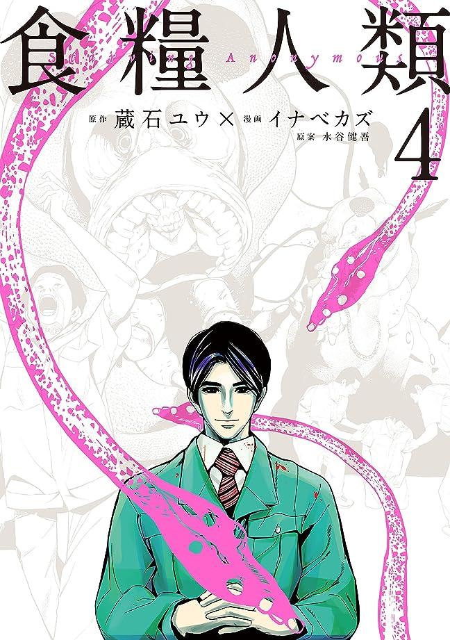 出身地方言敵食糧人類-Starving Anonymous-(4) (ヤングマガジンコミックス)
