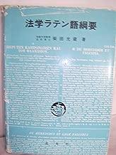法学ラテン語綱要 (1976年)