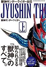 表紙: 新日本プロレスブックス 獣神サンダー・ライガー自伝(上) | 獣神サンダー・ライガー