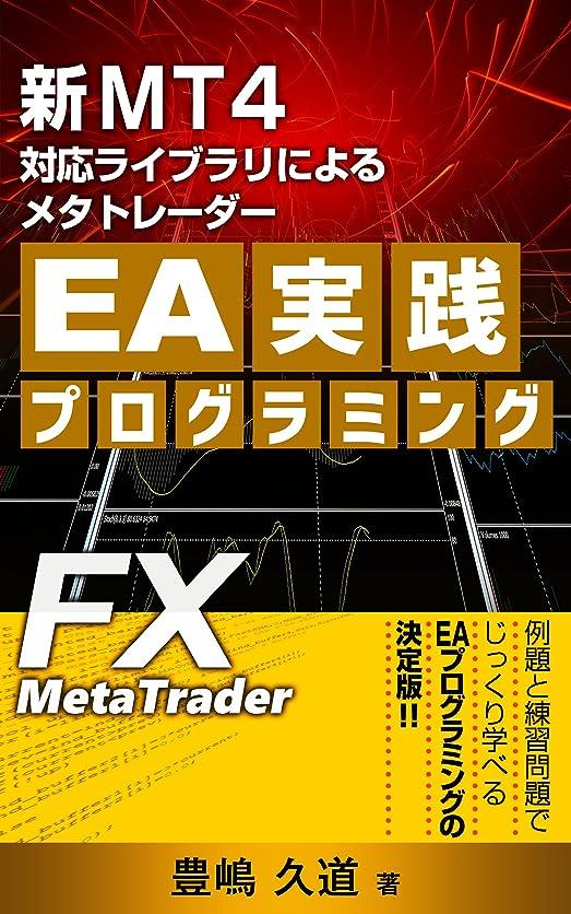 境界つぼみカリキュラム新MT4対応ライブラリによるメタトレーダーEA実践プログラミング