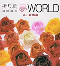 Origami Yume (Dream) WORLD - Flower and Animal Edition [Japanese]