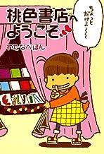 表紙: 桃色書店へようこそ (コミックエッセイ) | わたなべ ぽん