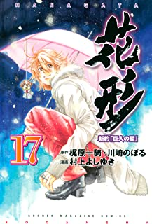 新約「巨人の星」 花形(17) (週刊少年マガジンコミックス)