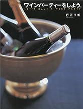 表紙: ワインパーティーをしよう。 (講談社のお料理BOOK)   行正り香