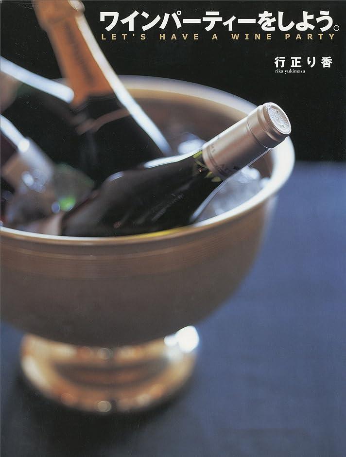 最も遠い序文特徴づけるワインパーティーをしよう。 (講談社のお料理BOOK)